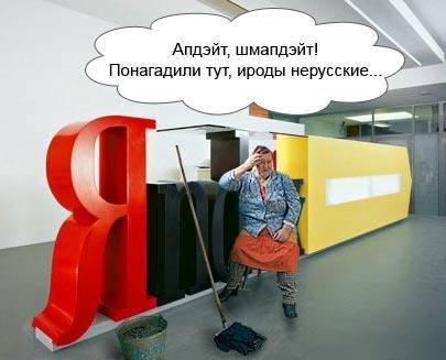 Яндекс и SEO ссылки.
